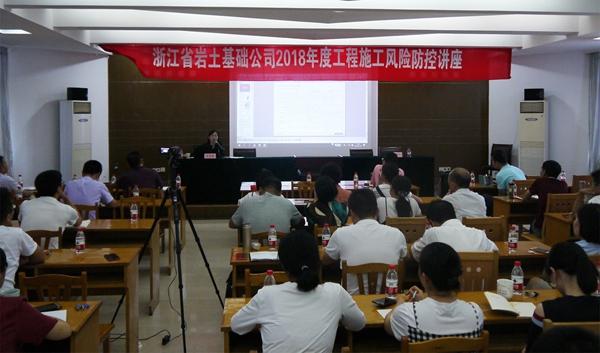 公司召开税务风险工程施工风险讲座 (1).jpg